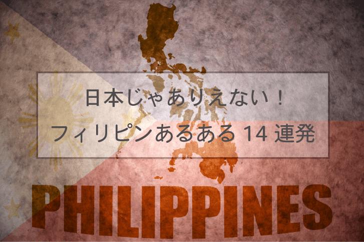 日本じゃありえない!フィリピンあるある【14連発】