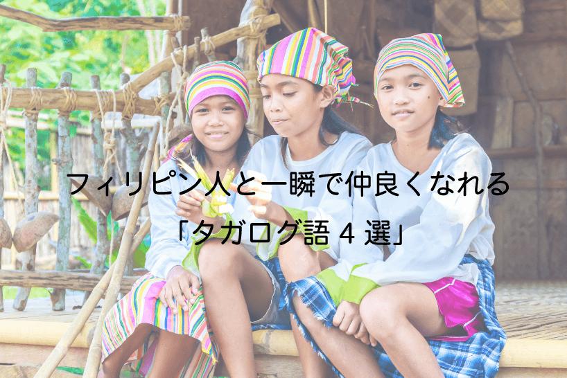 フィリピン人と一瞬で仲良くなれる「タガログ語4選」