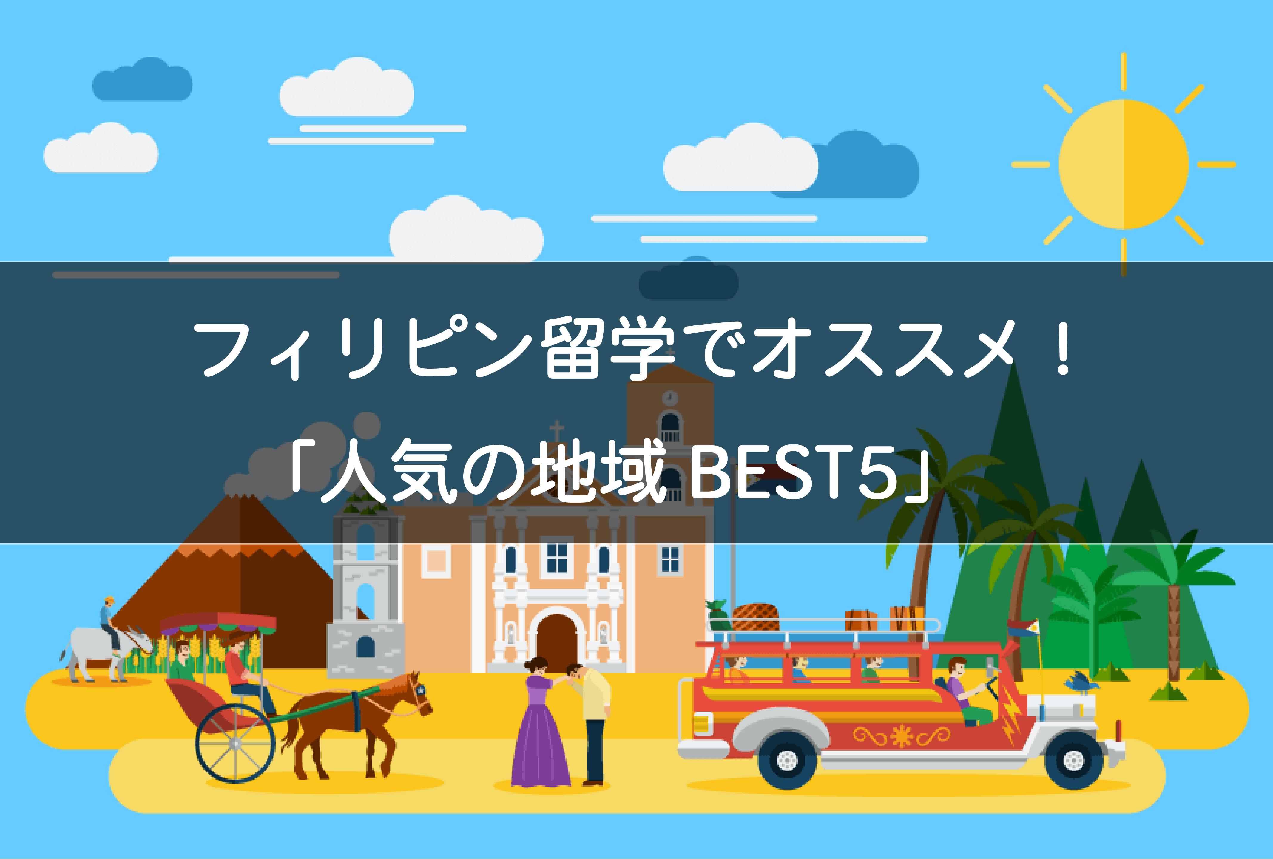 おすすめ!フィリピン留学で人気の地域BEST5【まとめ】