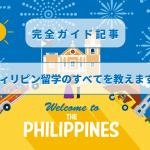 リピーター続出!フィリピン英語留学の「7つの魅力」とは?