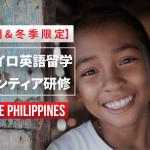 イロイロ英語留学×ボランティア研修inフィリピン