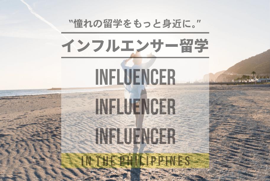 influencer-ryugaku