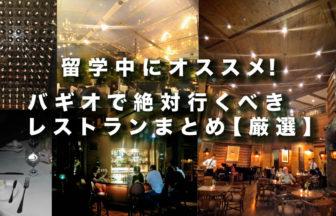 baguio-restaurant