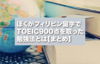 study-toeic2